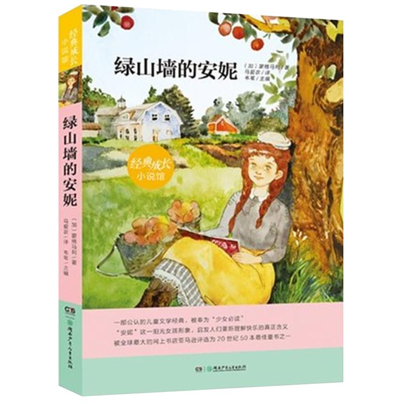 绿山墙的安妮 蒙哥马利著 评选为20世纪50本最佳童书之一经典成长小说伴随孩子欢乐成长 儿童畅销文学小说书籍 湖南少年儿童出版社
