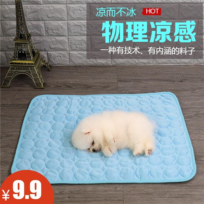 狗狗凉席夏天凉感宠物垫子猫垫泰迪狗窝耐咬猫咪睡垫降温冰垫夏季