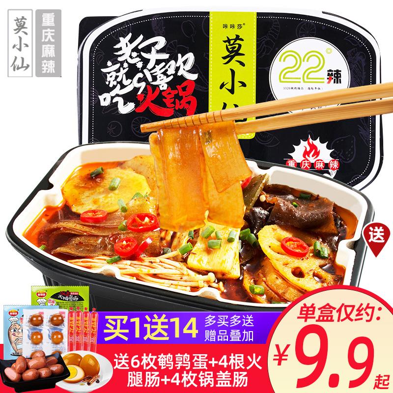 莫小仙自热3盒自煮懒人自助网红锅(用19.2元券)