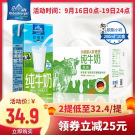 德国进口牛奶欧德堡脱脂牛奶成人学生早餐纯牛奶整箱200ml*10盒装