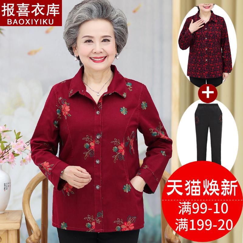 中老年人夏装女装长袖T恤老人衣服妈妈秋装上衣棉衬衫奶奶装套装