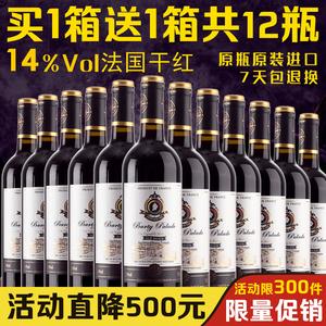 买1箱送1箱法国原瓶原装进口红酒14度赤霞珠干红葡萄酒整箱6支装