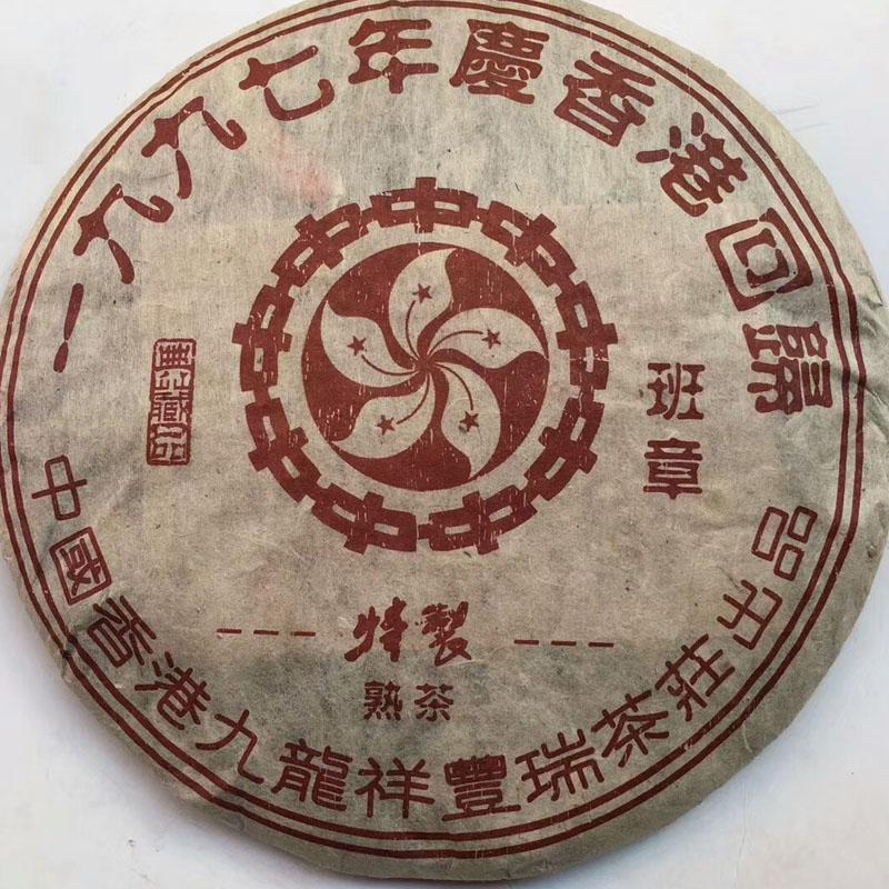 1997年香港回归纪念饼 七子饼茶老班章特制熟普洱茶珍藏品357克