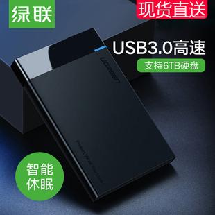 绿联移动硬盘盒2.5英寸通用外接usb3.0/3.1type-c外置读取保护壳台式机笔记本电脑机械ssd固态改移动硬盘盒子价格