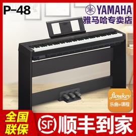 雅马哈电钢琴88键重锤P48B P121专业成人儿童初学便携数码电钢图片