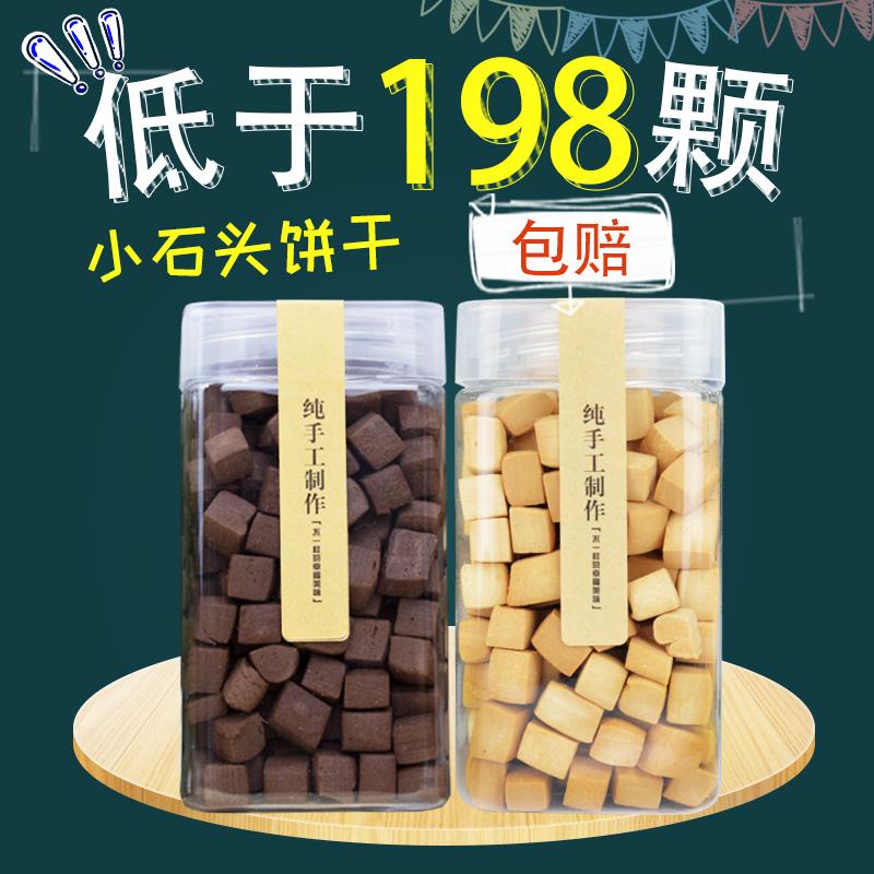 小石头饼干网红零食休闲曲奇饼干热销1121件不包邮