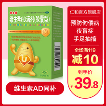 YOUCADAN VITAMIN AD DROPS (Capsule Type) 40 Vitamin D DROPS FOR CHILDREN AGED 0-1 YEARS AND CALCIUM SUPPLEMENT WITH FISH LIVER OIL