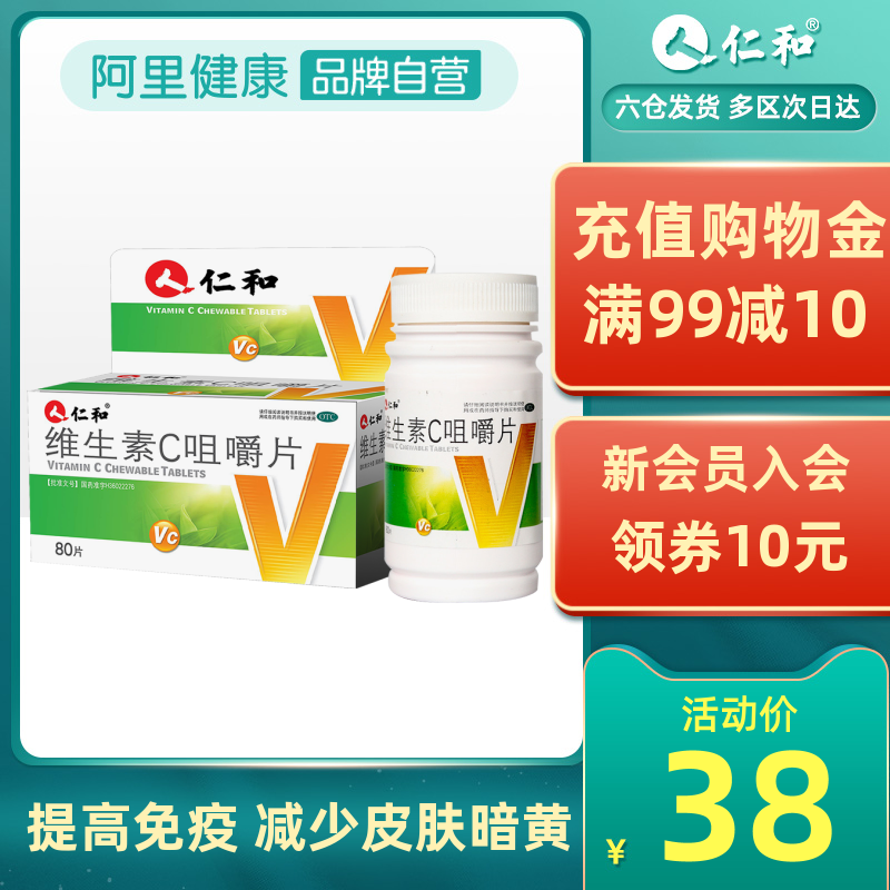 Renhe vitamin C chewable tablets, OTC vitamin C tablets, VC buccal tablets, vitamin tablets for prevention of scurvy in middle-aged and elderly adults