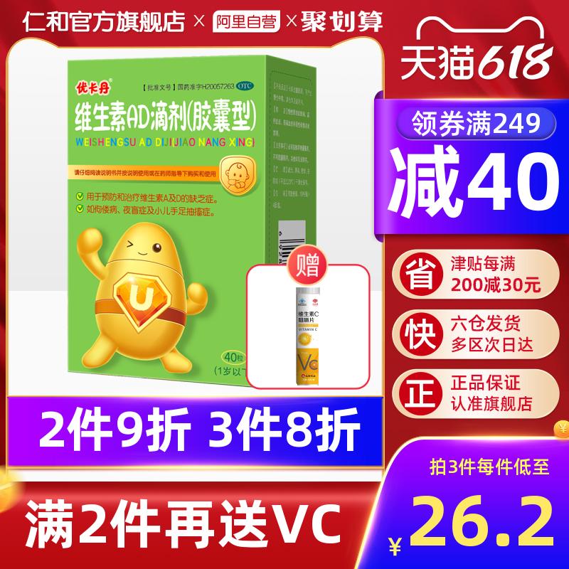 优卡丹维生素ad滴剂(软胶囊)0-1岁儿童维生素d滴剂婴儿鱼肝油补钙