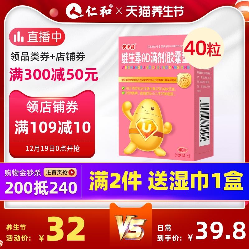 优卡丹维生素ad滴剂(胶囊型)1岁以上婴幼儿维生素d滴剂补钙鱼肝油