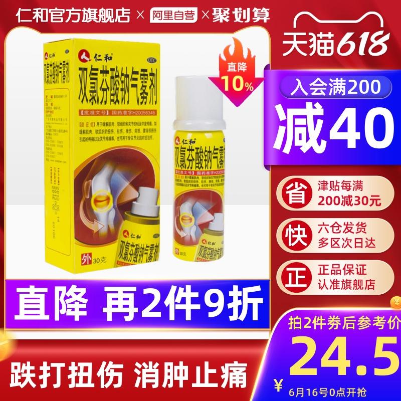 仁和双氯芬酸钠气雾剂跌打扭伤拉伤镇痛消肿喷雾剂关节肌肉疼酸痛