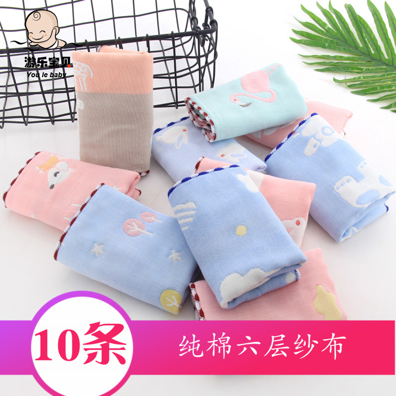 10 Pack Baby pure cotton square towel six layer gauze mouth towel cartoon jacquard small towel kindergarten handkerchief handkerchief