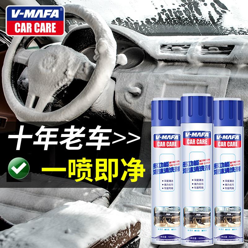 多功能泡沫清洁剂汽车顶棚座椅内饰清洗剂强力去污免擦拭洗车用品