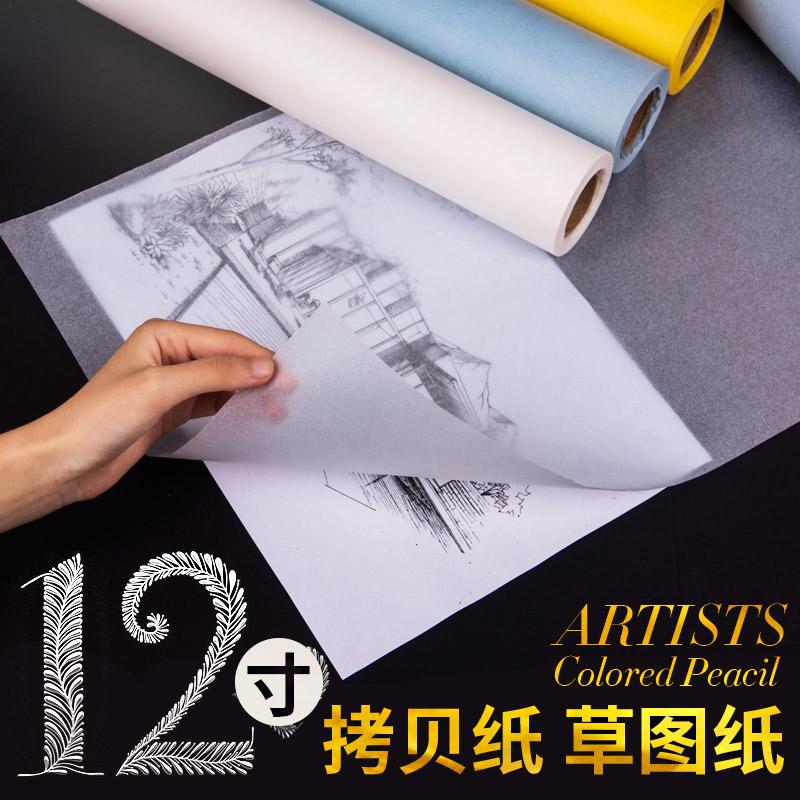 草图纸12寸临摹纸画画A4描图纸拷贝纸书法练字帖纸转印纸透明纸卷