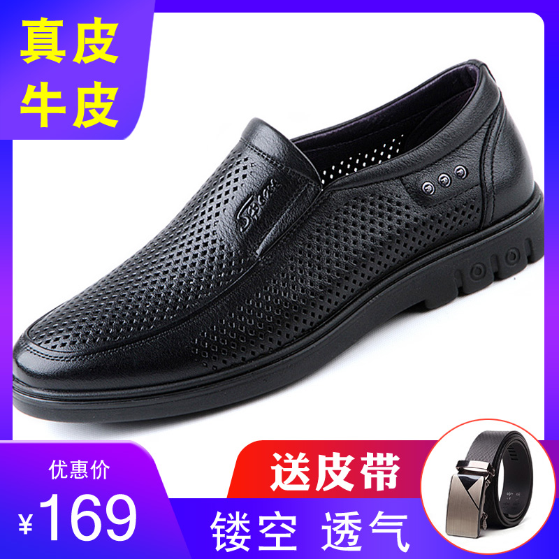 Dad shoes mens 40 leisure 50 year old 60 middle aged spring and autumn days middle aged and old soft soled breathable flat heel leather shoes