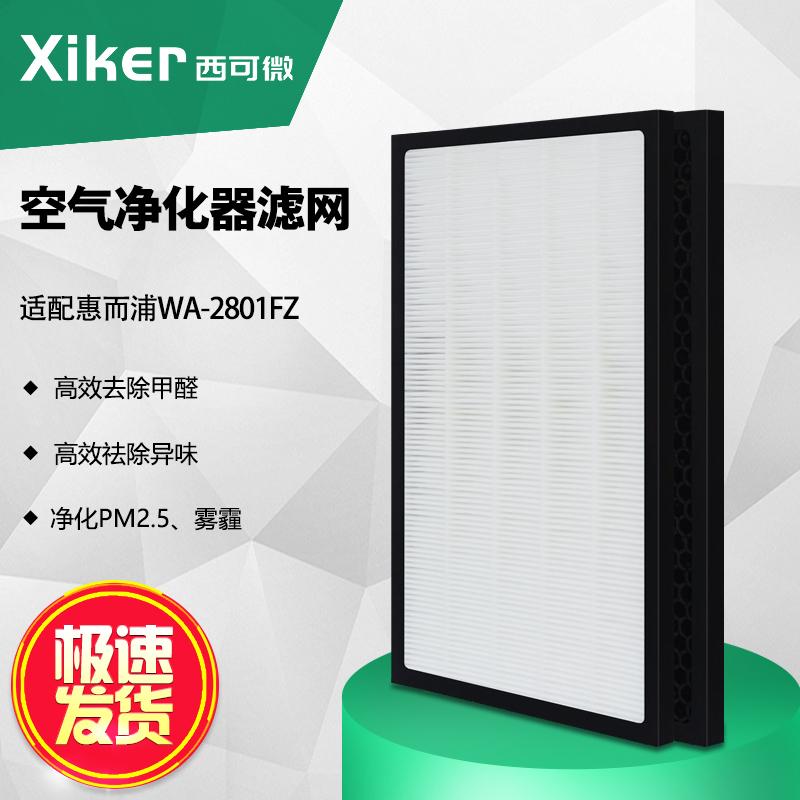 [西可微(xiker)官方店净化,加湿抽湿机配件]惠而浦WA-2801FZ空气净化器过月销量0件仅售199元
