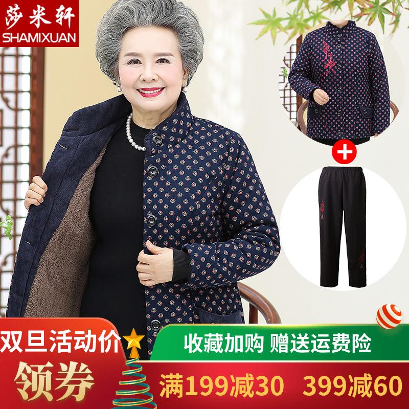 奶奶冬装棉衣加绒厚中老年人女装老人衣服外套60岁70老太太棉袄80