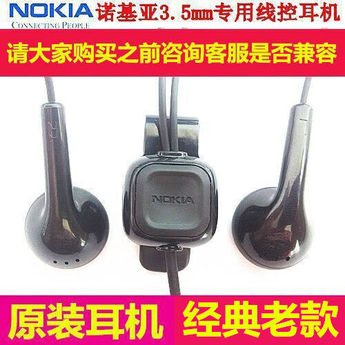 原装诺基亚HS-125/WH-102耳机 5230 N97 1010 1050 C5 N8手机耳机