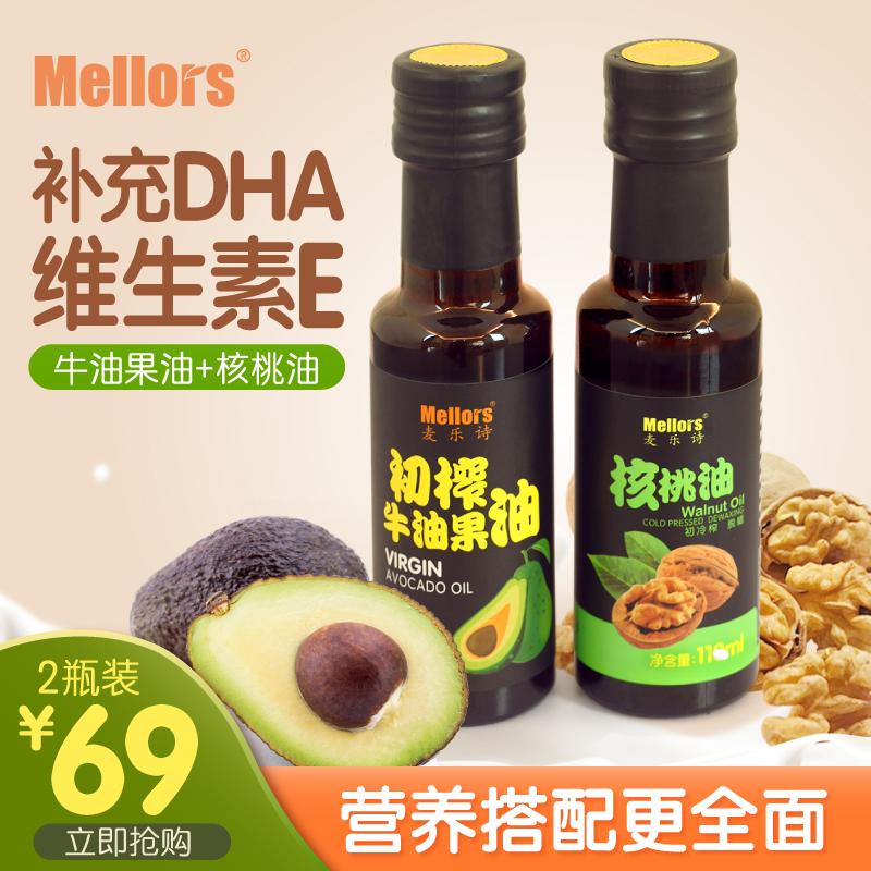 麦乐诗核桃油食用热炒油送牛油果油