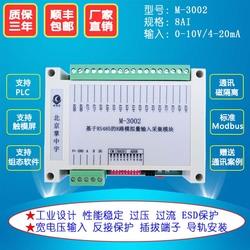 M-3002模拟量输入数据采集模块8路电压电流转RS485通讯 插拔端子