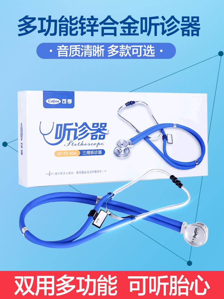 听诊器医用双管专业儿科儿童多功能听筒成人孕妇家用听胎心正品