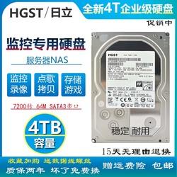 全新日立4T硬盘4T机械硬盘4t海康大华监控专用硬盘4t台式机 NAS