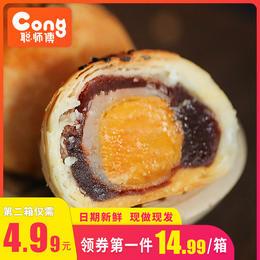聰師傅蛋黃酥雪媚娘月餅網紅手工糕點美食早餐零食品休閑面包小吃
