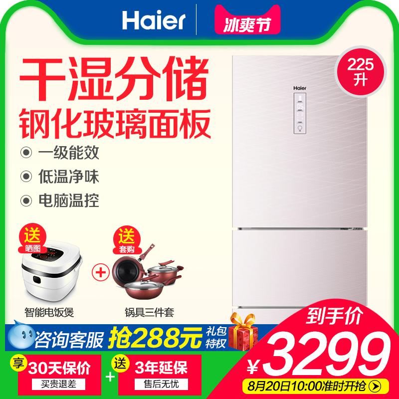变频干湿分储风冷无霜家用小冰箱DZ225WDCJBCD海尔Haier