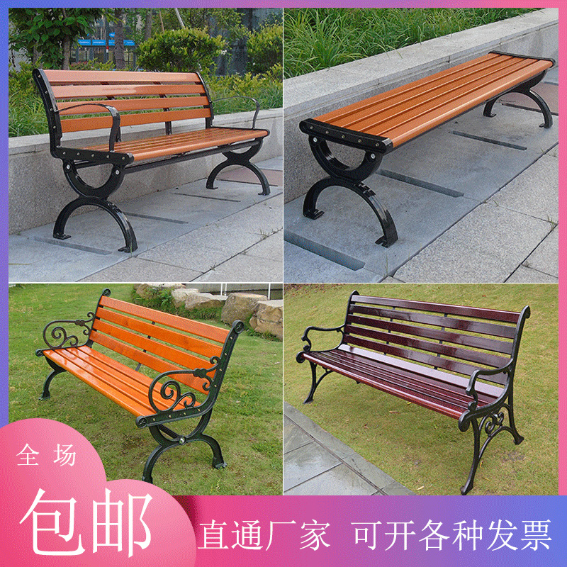Park outdoor bench leisure chair balcony chair courtyard chair antiseptic wood cast iron row chair outdoor solid wood chair