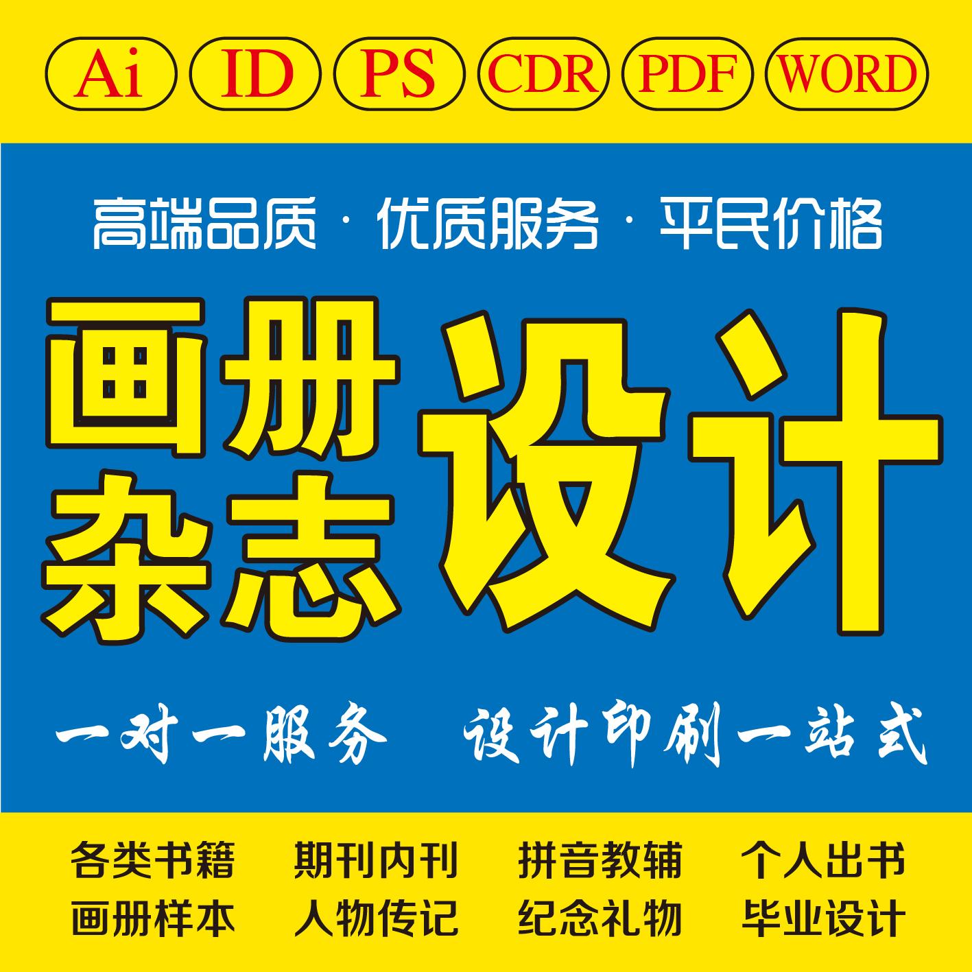 企业公司纪念册报纸画册杂志海报图书书籍平面设计手绘期刊自传