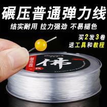 手链绳子皮筋文玩线绳透明牛筋水晶手串绳弹力线串珠耐磨穿珠子