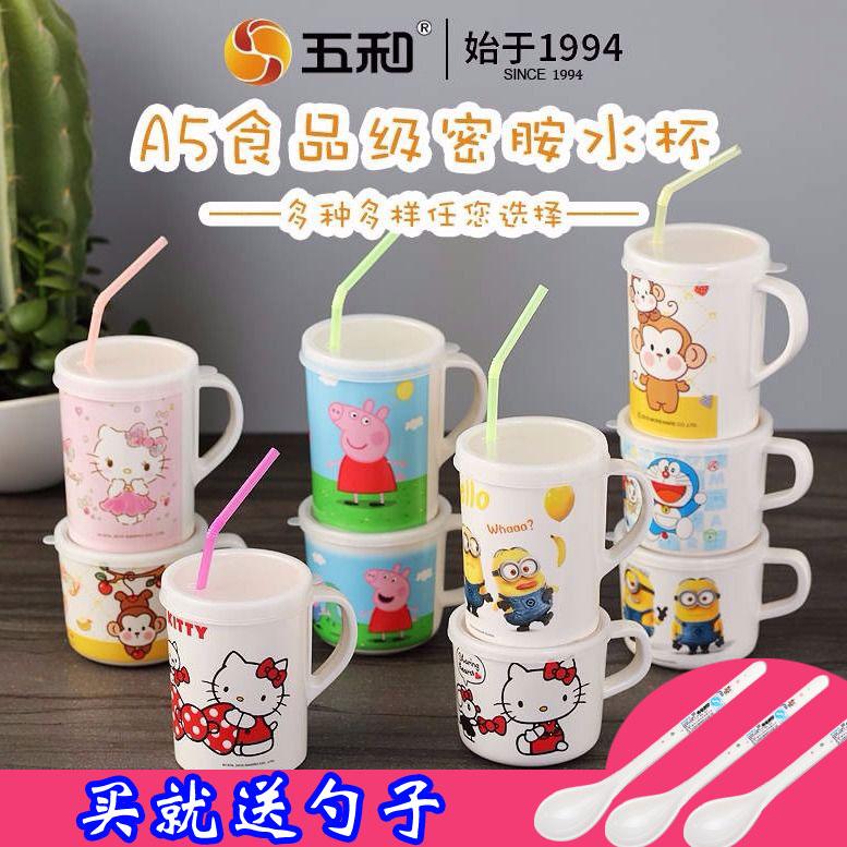 五和水杯儿童家用小孩杯子口杯直饮水杯防摔宝宝喝水杯卡通可爱