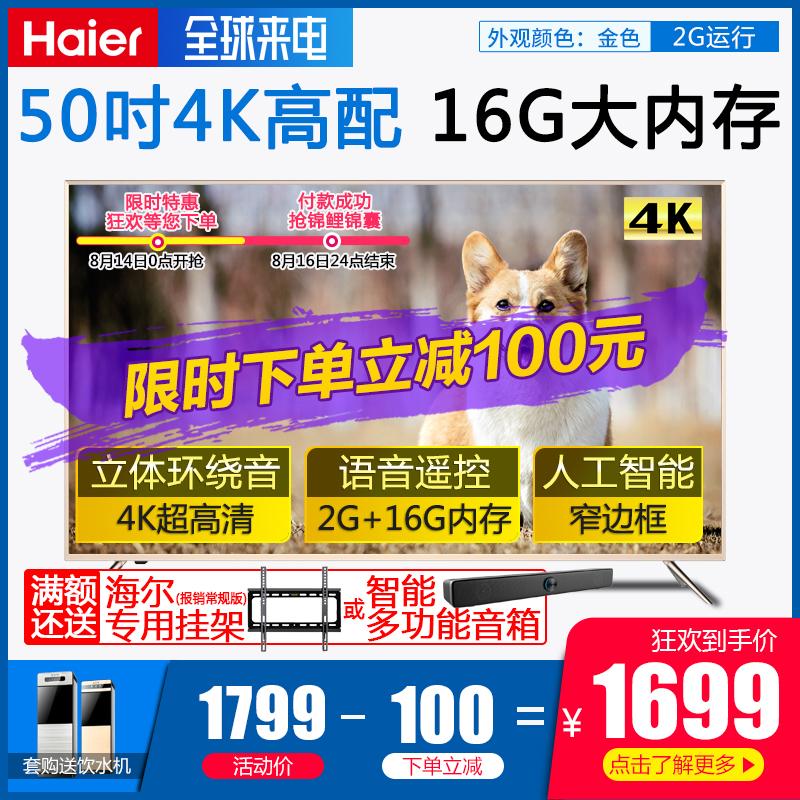 海尔50英寸家用4K超高清wifi智能语音网络平板液晶LED电视LU50C51