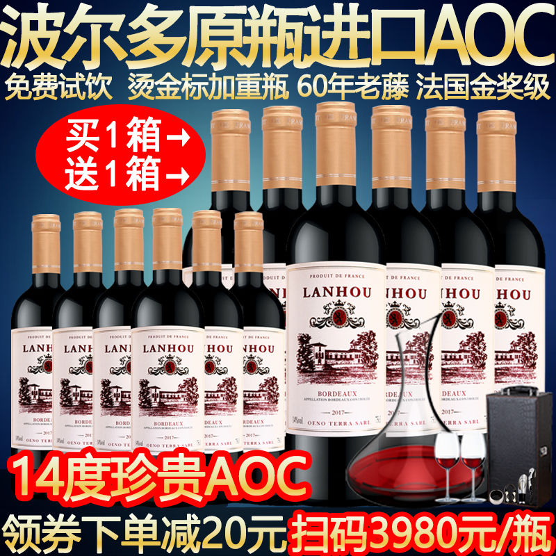 Red wine French Bordeaux 14 degree dry red wine original bottle imported Cabernet Sauvignon collection AOC grade 6 full container