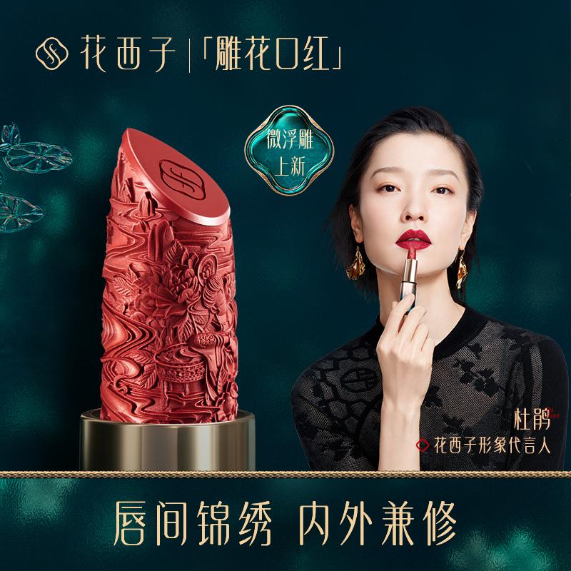 Hua Xi Zi Hua lipstick / embossed lipstick female semi dumb bright red rotten Tomato Color China Wind azalea custom