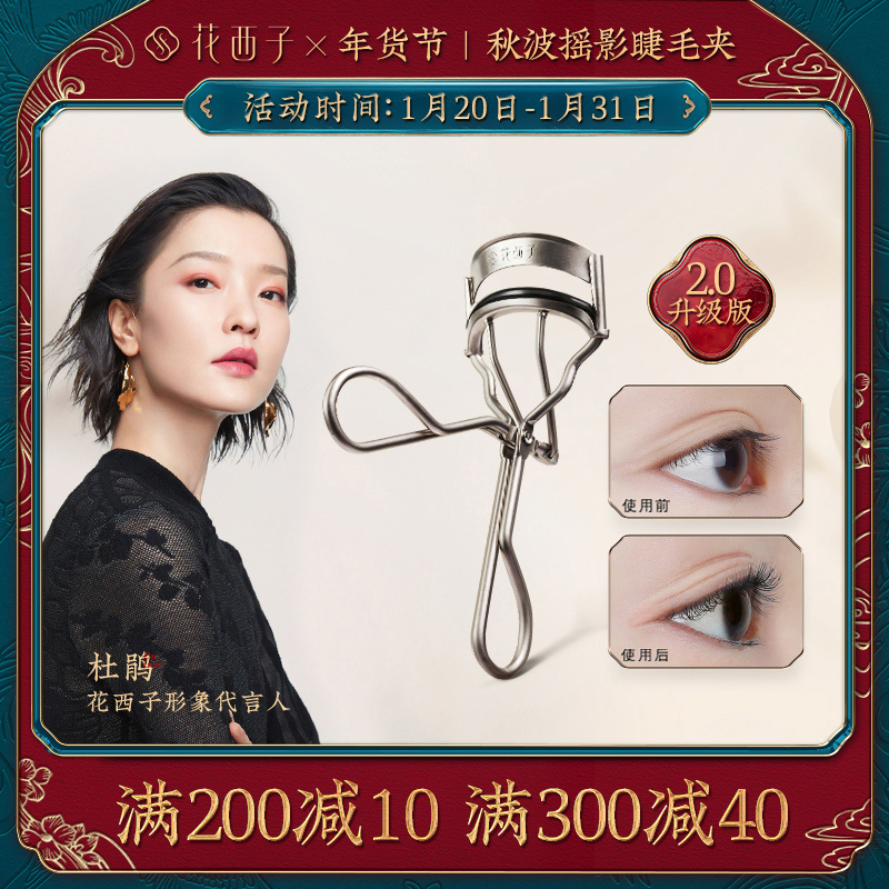 Huaxizi autumn wave shadow eyelash curler naturally curls up for a long time without hurting the eyelids