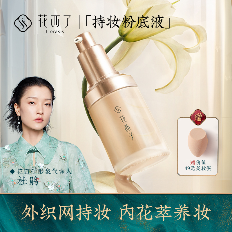 Huaxizi Yurong skin care makeup liquid foundation / concealer moisturizing lasting light and matte matte matte mixed oily skin mother