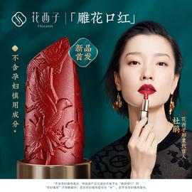 花西子雕花口红/浮雕唇膏女半哑光正红烂番茄色中国风杜鹃定制款图片