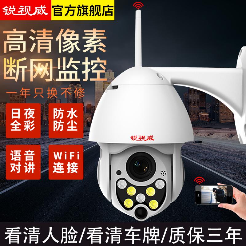 室外防水智能家用摄像头高清夜视户外监控器手机远程无线wifi球机