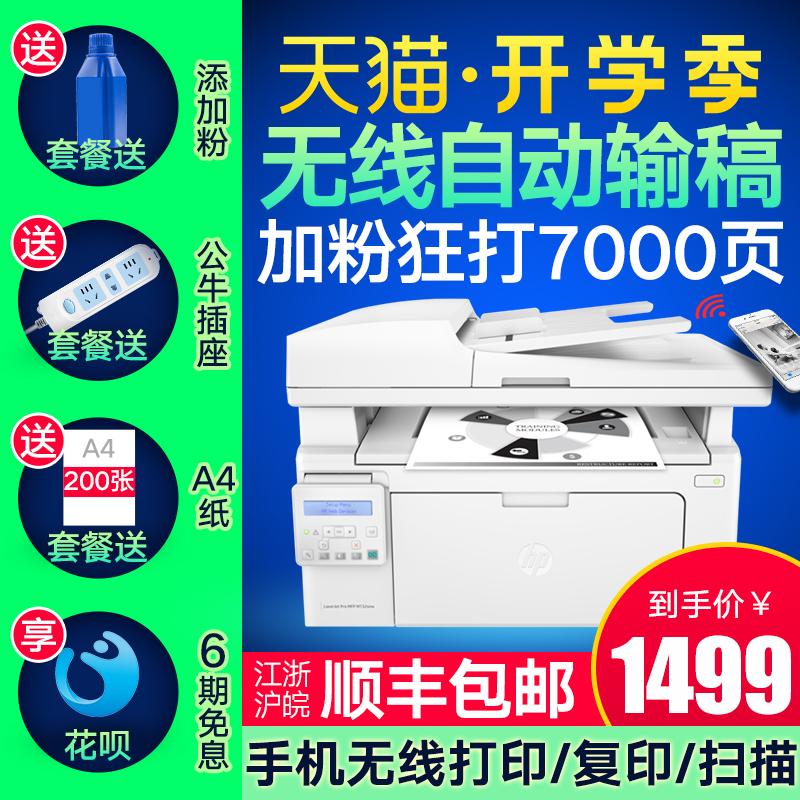 hp惠普m132snw黑白激光無線wifi糖果派對現金賭錢軟件復印件一體機家用小型多功能三合一優m126nw糖果派對現金賭錢軟件復印一體機商用辦公