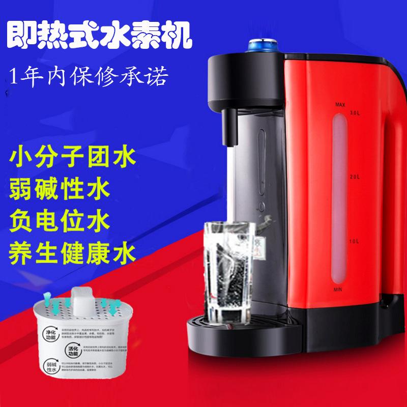 好自来 富氢水素机 家用办公富氢水生成器净水器 2秒素热水机即热