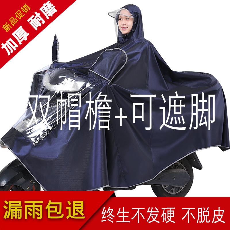 天堂雨衣加大加厚电瓶车电动车防暴雨双人防水全身3m反光衣小电驴