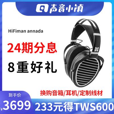 [24期分息]Hifiman ananda bt耳机头戴式无线蓝牙平板arya降噪hifi耳机森海塞尔hd800天龙d7200开放式耳机
