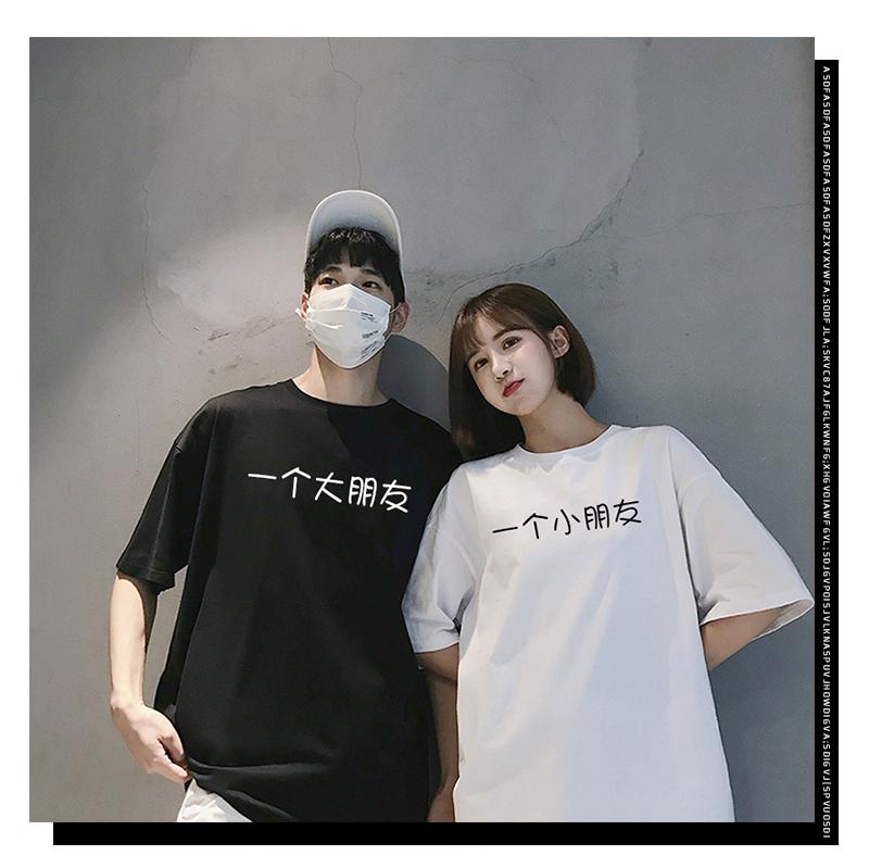 一个小朋友一个大朋友t恤情侣装纯棉男女学生宽松韩版文字短袖夏