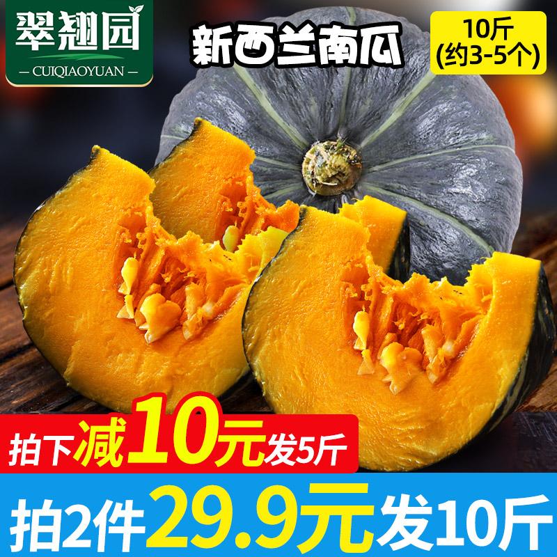 新西兰板栗味青皮南瓜5斤装 新鲜农家栗面营养大南瓜蔬菜宝宝辅食