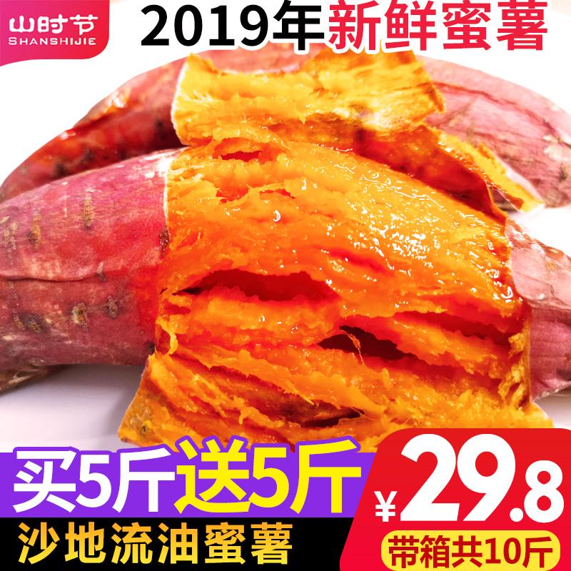 地瓜新鲜沙地蜜薯糖心红薯农家流油5斤包邮 烟薯25 糖心红薯番薯券后29.90元