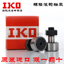 Japan Iko Original imported CF18B uur KR40 with six angle hole cam driven spiral roller bearings