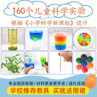科学实验玩具套装小学生科技材料包