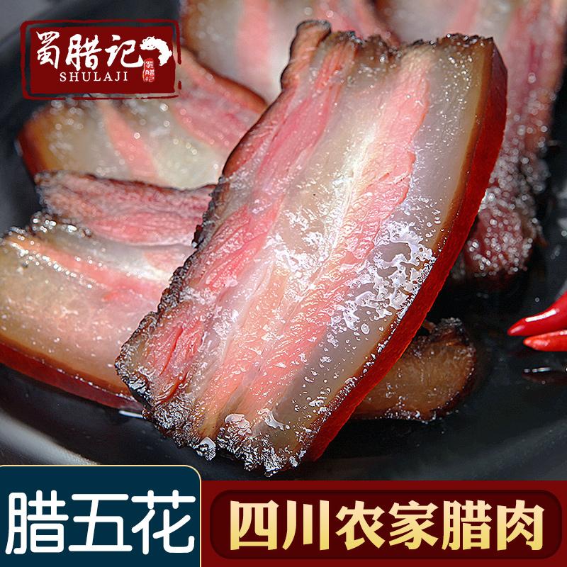 Сычуань фермы Wuhua бекон подлинных специальности домашняя копченая почва свинина Beichuan старый вылечить мясо сушеные бекон в массе