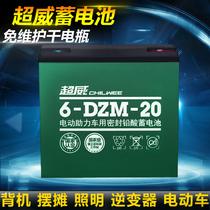超威蓄电池12V20AH电动车/三轮车6-DZF-20蓄电池一组4只、5只
